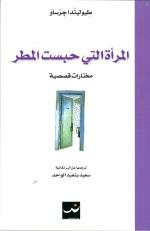 A Mulher que Prendeu a Chuva - trad. árabe